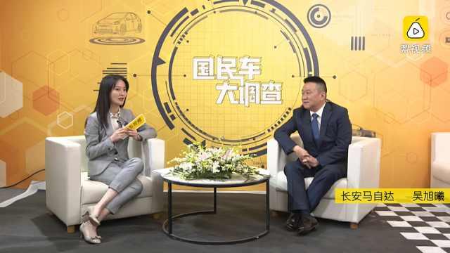 2021上海车展BOSS面对面——长安马自达吴旭曦