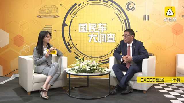2021上海车展BOSS面对面——EXEED星途叶磊