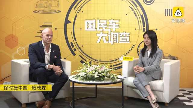 2021上海车展BOSS面对面——保时捷中国施茂霖