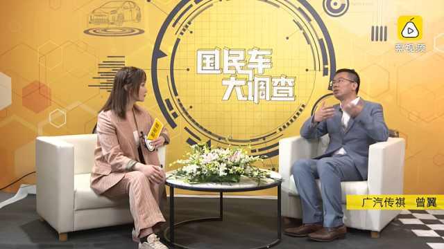 2021上海车展BOSS面对面——广汽传祺曾翼