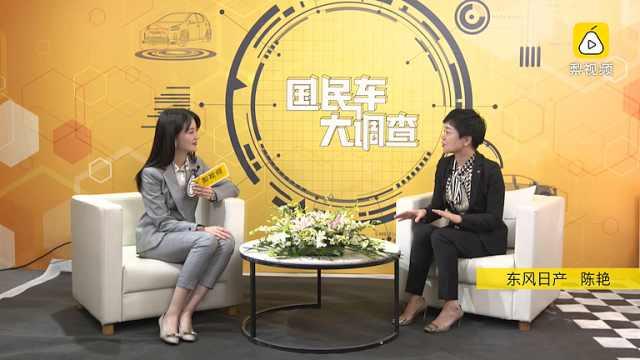 2021上海车展BOSS面对面——东风日产陈艳