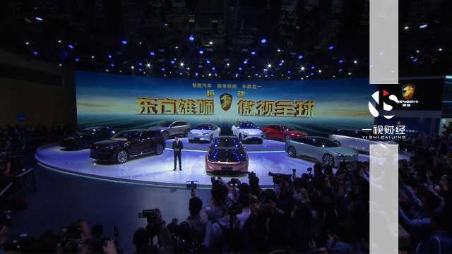 2分钟看懂恒大汽车如何成为上海车展焦点