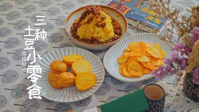 土豆的狂热爱好者们,三种土豆的神仙吃法,拿走不谢!