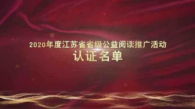 2020年度江苏省省级公益阅读推广活动认证名单发布