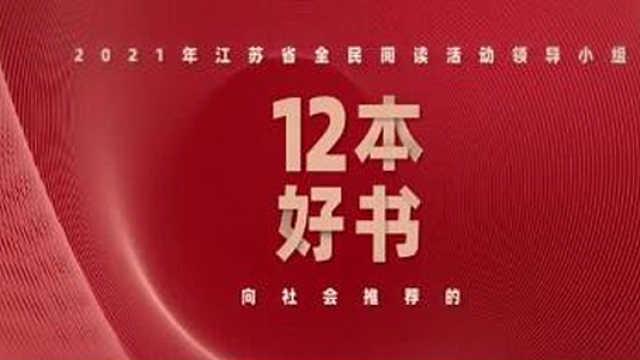 2021年江苏省全民阅读活动领导小组向社会推荐的12本好书发布
