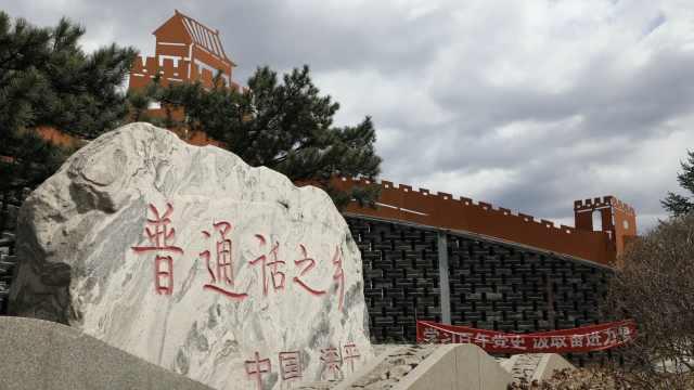 中国哪里的普通话最标准?不是北京,而是河北这个小县城
