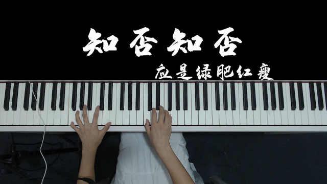 好听到单曲循环!《知否知否》钢琴教学