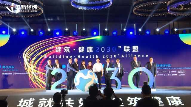 """远洋集团开启可持续发展新场景,""""建筑·健康2030""""联盟成立"""