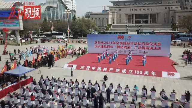 庆阳市2021年全民健身年活动启动