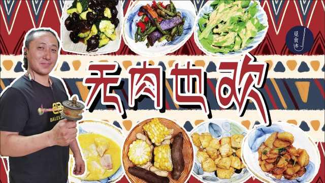 这家西藏素食馆,用蔬菜征服了我的胃!