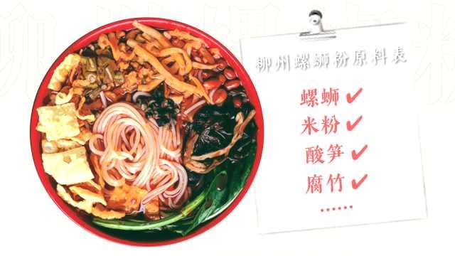 揭秘国民小吃螺蛳粉:酸笋、螺蛳和柳州人的工业基因