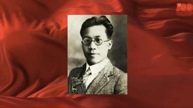 《信·念》红色家书-俞秀松