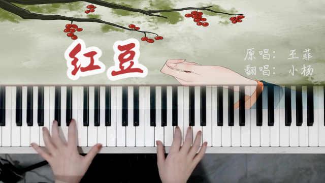 王菲最经典的一首《红豆》:也许你会陪我看细水长流