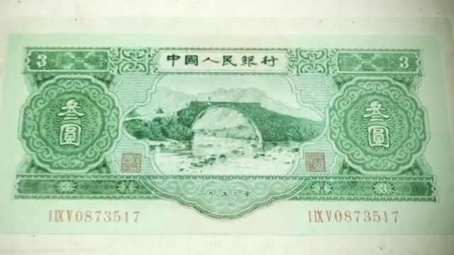 全中国唯一一张3元人民币,居然还是苏联帮我们印的