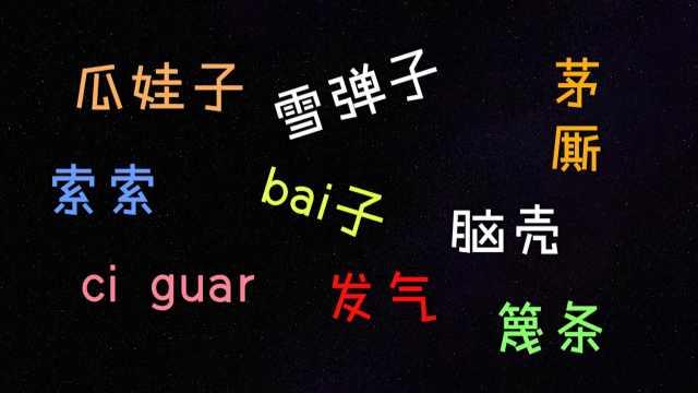 重庆人说的吃gǎgǎ咋写?川渝方言哪些词是湖广填川带来?
