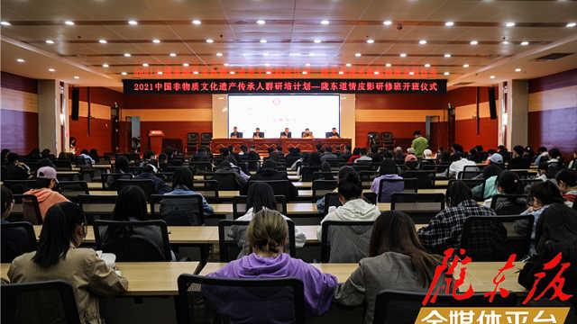 陇东学院举办2021年非遗传承人群研培计划陇东道情皮影研修班