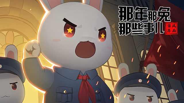 失踪人口回归!我,那兔,这次又要搞一次大事!