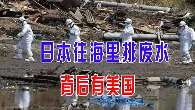 日本往海里排废水,背后竟有美国支持