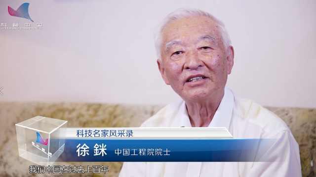 徐銤院士:五十年专注快堆研究 让中国核电照亮世界