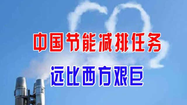 中国节能减排任务远比西方艰巨
