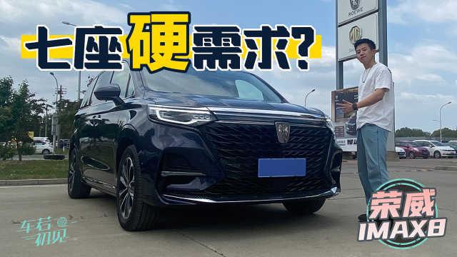 车若初见:有七座硬需求?看看荣威iMAX8能给你啥?