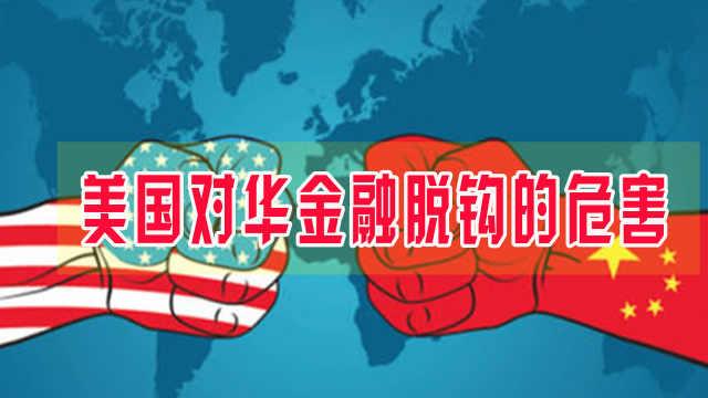 若美国脱钩变为现实,影响中国金融改革