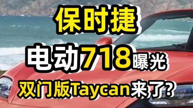保时捷电动718曝光,双门版Taycan来了?
