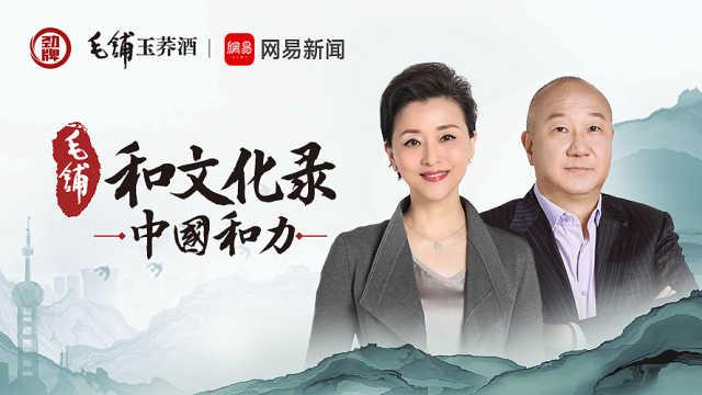 解读《中国和力》| 冯仑:换个角度看世界 满足好奇心