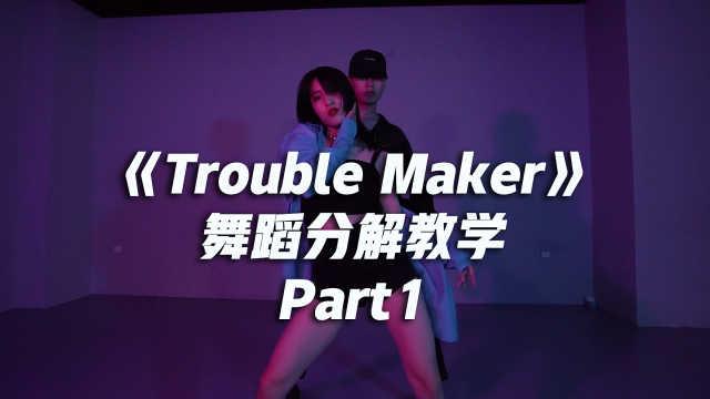 《Trouble Maker》舞蹈分解教学Part1