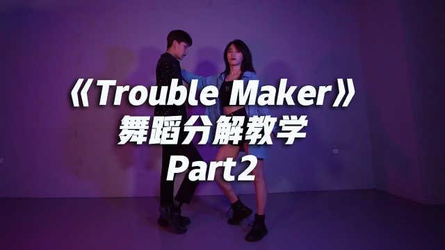 《Trouble Maker》舞蹈分解教学Part2