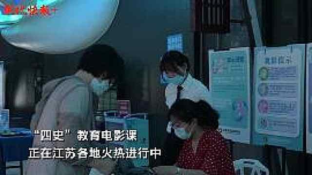 """南京市建设系统举行""""四史""""教育电影课观影活动"""