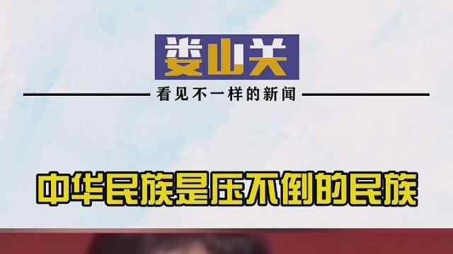 中华民族是压不倒的民族!