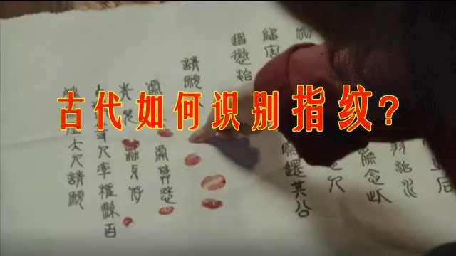 涨姿势:指纹识别居然在秦朝就已经出现了,领先外国2000多年