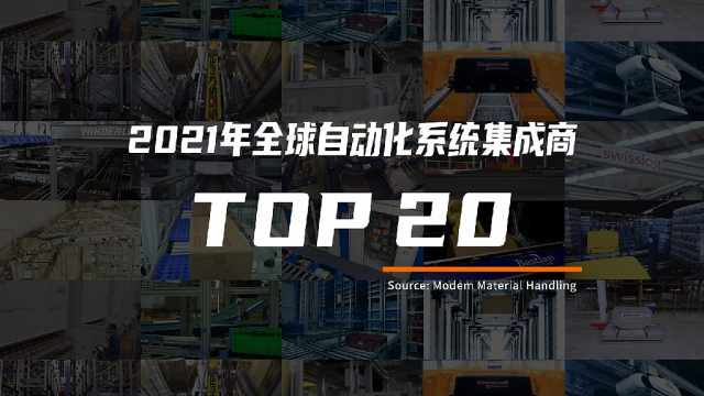 2021年全球自动化系统集成商TOP20重磅出炉!