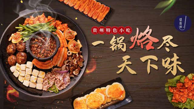 李子柒带火的贵州烙锅,满锅油真的好吃吗?