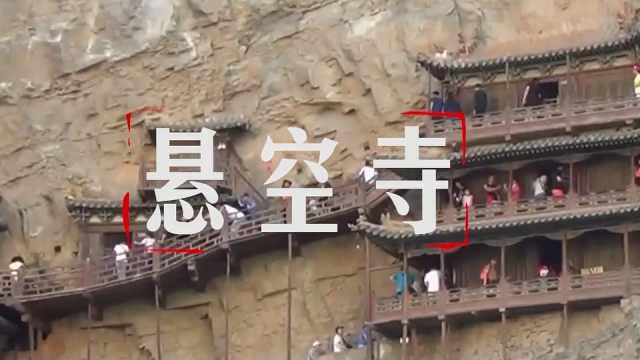 """中国""""最危险""""的寺庙,三面悬空,却屹立千年不倒"""