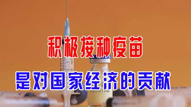 积极接种疫苗,是对国家经济的重要贡献
