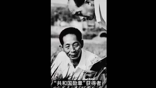 #铭记英雄 国士无双 袁老千古