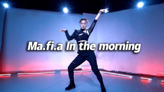 苗苗翻跳ITZY《Ma.fi.a In the morning》,盐度爆表