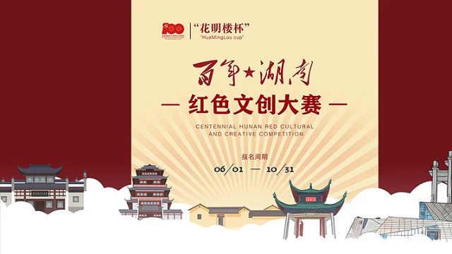 """湖南省""""花明楼杯""""百年湖南红色文创大赛正式启动快来参赛吧"""