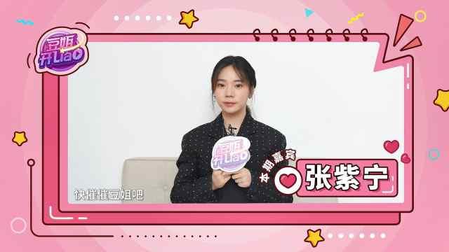 张紫宁:我的粉丝绝不会爬墙