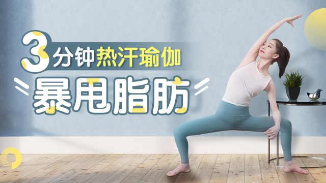 肥胖是疾病根源,3分钟热汗瑜伽暴甩脂肪