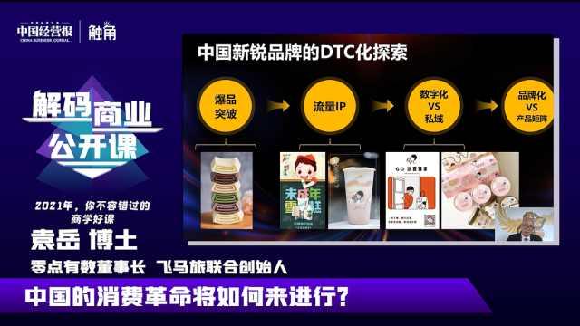 中国消费变革如何进行?两个因素表明,核心在于年轻消费者!