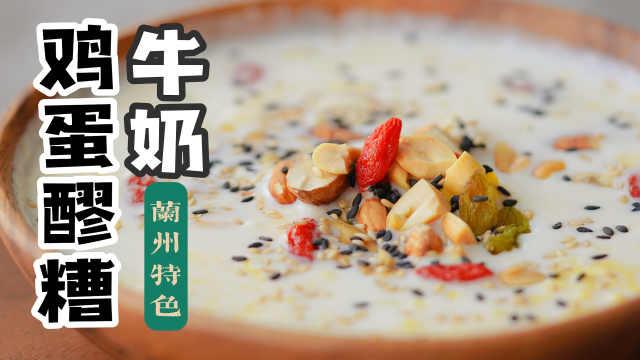 不放糖的兰州传统甜品【醪糟牛奶鸡蛋】温柔清甜又滋补!