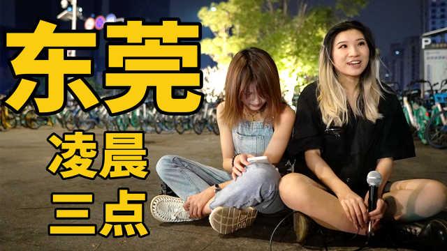 凌晨3点的东莞街头,这些陌生人为什么不回家?