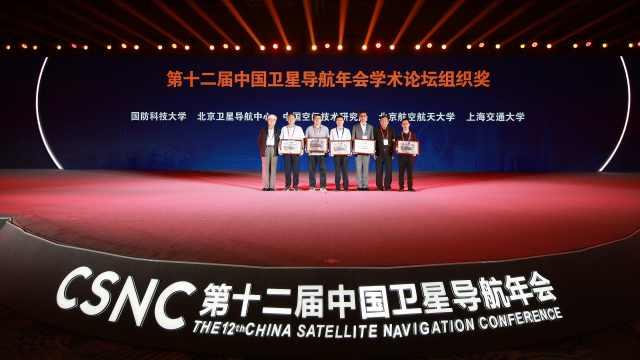 """第十二届中国卫星导航年会""""北斗之夜""""活动举行"""