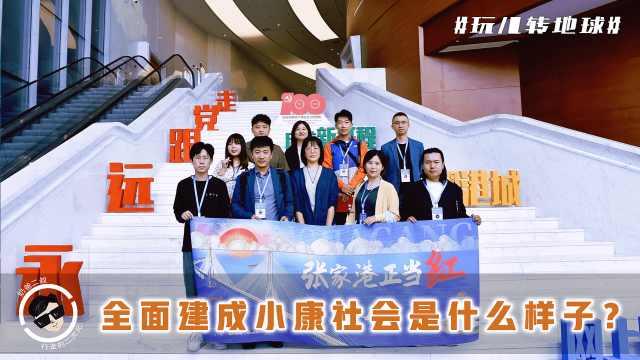 中国已经全面建成小康社会了?看看张家港就知道了!