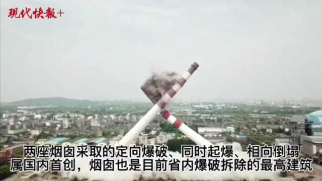 """高210米!镇江两根40多""""岁""""大烟囱成功爆破"""
