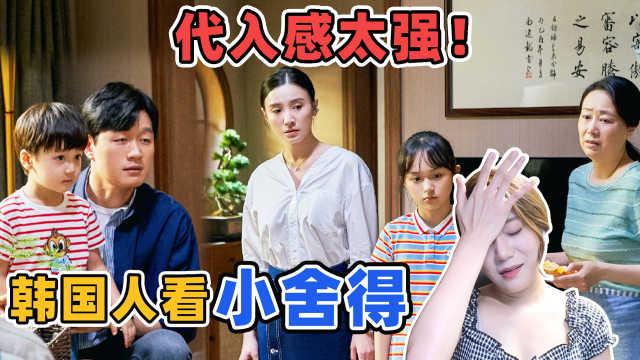 韩国人看《小舍得》,这一点韩国和中国简直一毛一样!