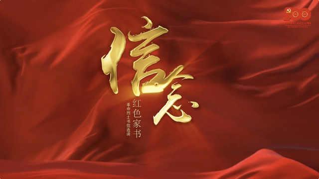 《信·念》红色家书-左权《这一道路是光明的,伟大的》